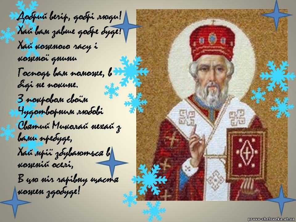 Поздравления со святым николаем на украинском языке